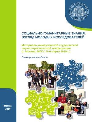 cover image of Социально-гуманитарные знания