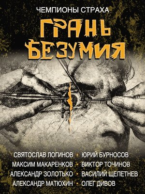 cover image of Грань безумия