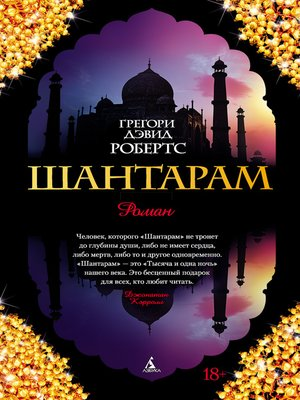 cover image of Шантарам