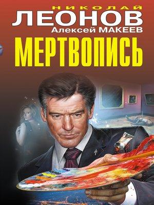 cover image of Мертвопись