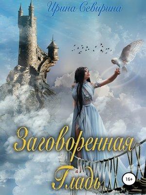 cover image of Заговоренная Гладь