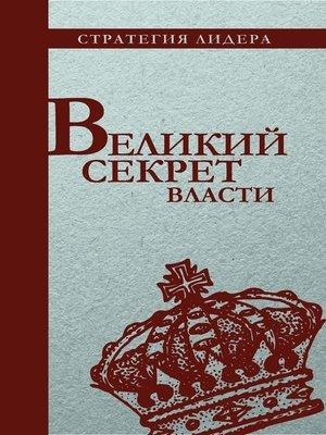 cover image of Великий секрет власти. Цитатник для руководителя