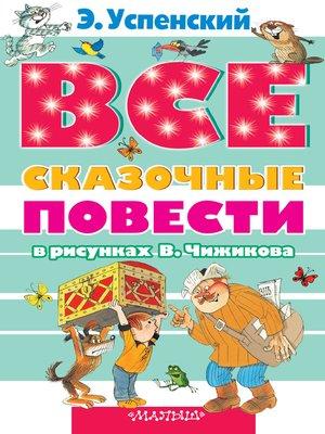 cover image of Все сказочные повести в рисунках В.Чижикова (сборник)
