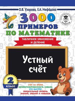 cover image of 3000 примеров по математике. 2 класс. Устный счет. Табличное умножение и деление