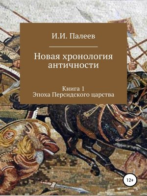cover image of Новая хронология античности. Книга 1. Эпоха Персидского царства