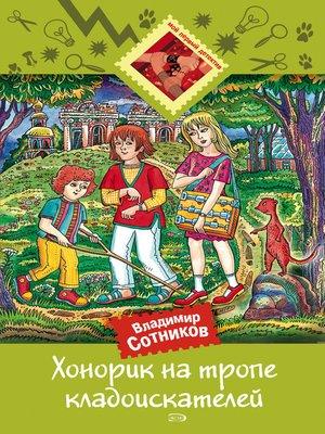 cover image of Хонорик на тропе кладоискателей