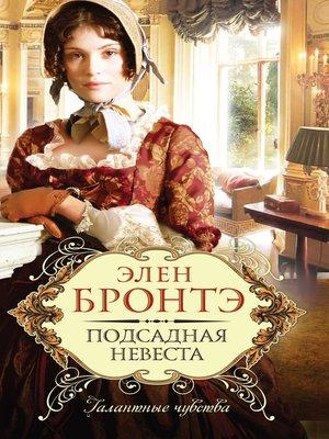 cover image of Подсадная невеста