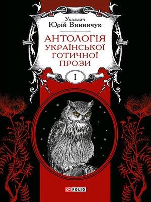 cover image of Антологія української готичної прози. Том 1