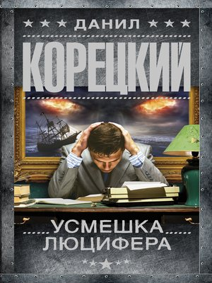 cover image of Усмешка Люцифера