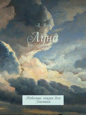 cover image of Луна. Небесные сказки для Гномика