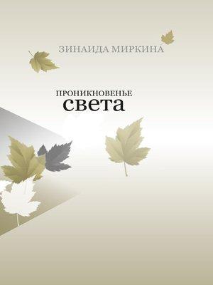 cover image of Проникновенье света