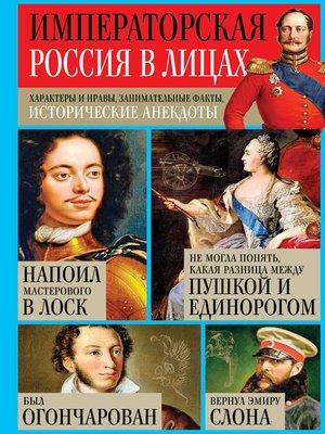 cover image of Императорская Россия в лицах. Характеры и нравы, занимательные факты, исторические анекдоты