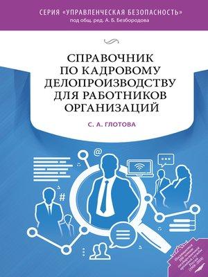 cover image of Справочник по кадровому делопроизводству для работников организаций