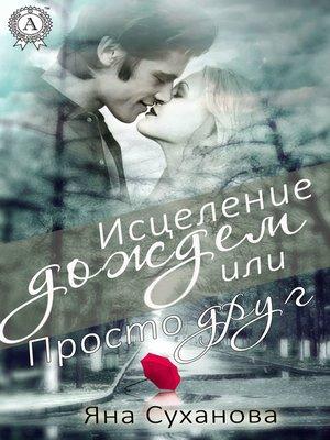 cover image of Исцеление дождем или Просто друг