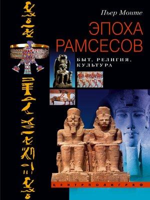 cover image of Эпоха Рамсесов. Быт, религия, культура