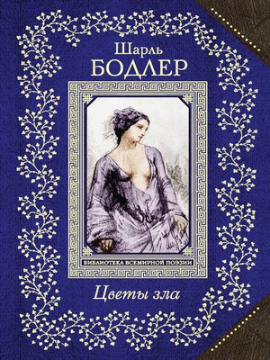 cover image of Цветы зла