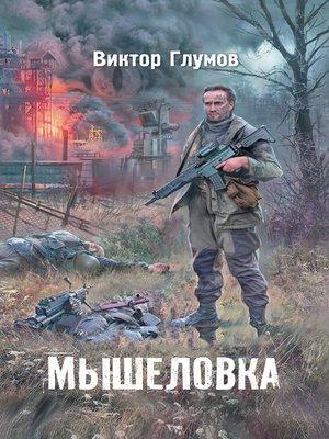 cover image of Мышеловка