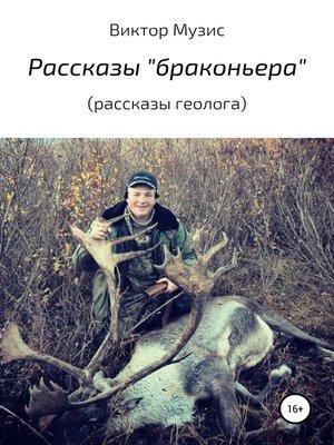 cover image of Рассказы «браконьера» (рассказы геолога)