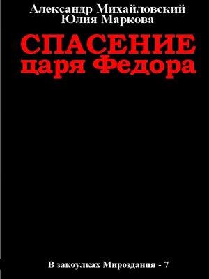cover image of Спасение царя Федора