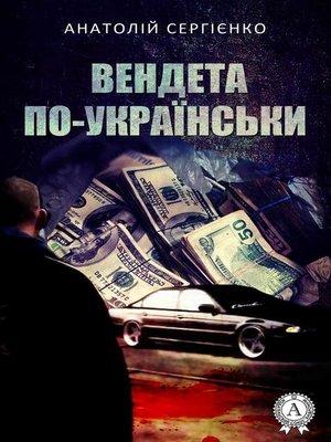 cover image of Вендета по-українськи