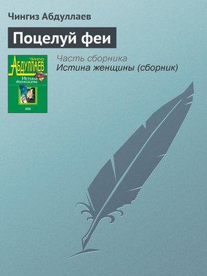 cover image of Поцелуй феи