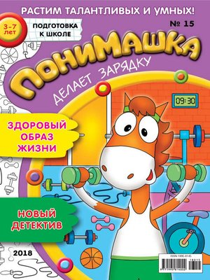cover image of ПониМашка. Развлекательно-развивающий журнал. №15/2018