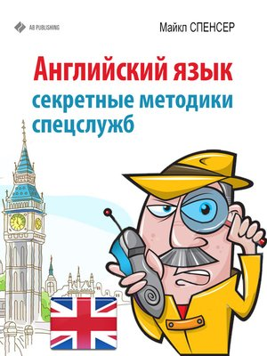 cover image of Английский язык. Секретные методики спецслужб