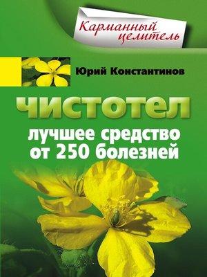 cover image of Чистотел. Лучшее средство от 250 болезней