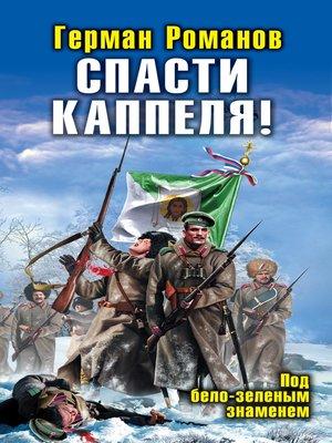 cover image of Спасти Каппеля! Под бело-зеленым знаменем