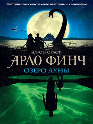 cover image of Арло Финч. Озеро Луны