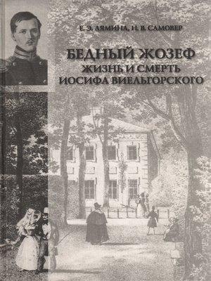 cover image of «Бедный Жозеф». Жизнь и смерть Иосифа Виельгорского. Опыт биографии человека 1830-х годов