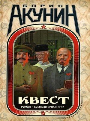 cover image of Квест. Роман и коды к роману