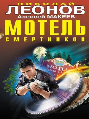 cover image of Мотель смертников
