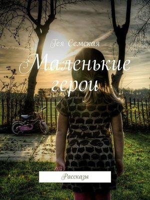 cover image of Маленькие герои. Рассказы