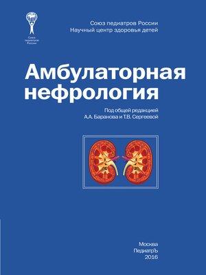 cover image of Амбулаторная нефрология