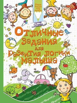 cover image of Отличные задания для развития логики малыша