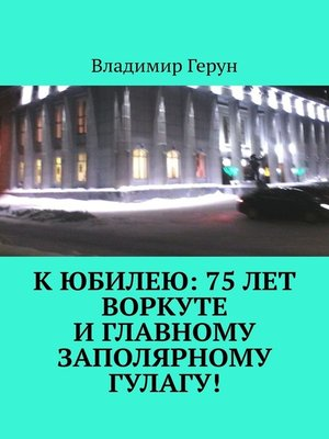 cover image of К юбилею