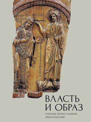 cover image of Власть и образ. Очерки потестарной имагологии