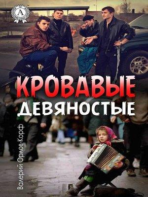 cover image of Кровавые девяностые