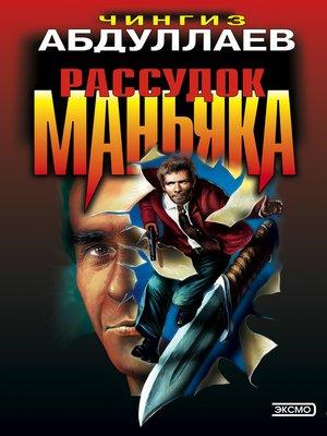 cover image of Рассудок маньяка