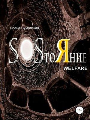 cover image of SOSтоЯние