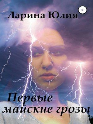 cover image of Первые майские грозы