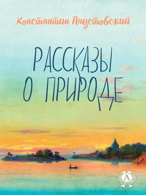 cover image of Рассказы о природе