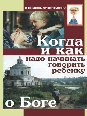 cover image of Когда и как надо начинать говорить ребенку о Боге