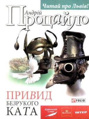 cover image of Привид безрукого ката