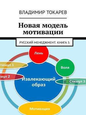 cover image of Новая модель мотивации. Русский менеджмент. Книга 5