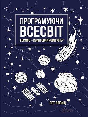 cover image of Програмуючи Всесвіт. Космос – квантовий комп'ютер