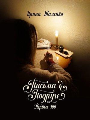 cover image of Письма кподруге. Первые100