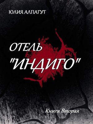 cover image of Джонни