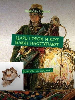 cover image of Царь Горох икот Баюн наступают. Волшебные хроники